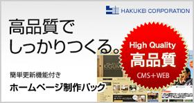 ホームページ制作パック 高槻 茨木 枚方 箕面 吹田 摂津 島本